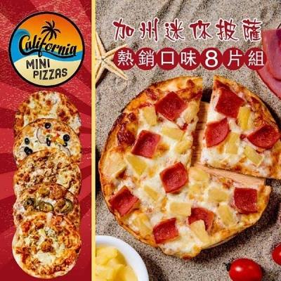 加州迷你披薩.熱銷口味8片組(6吋)