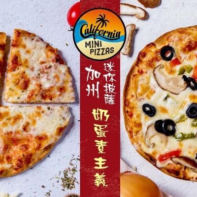 加州迷你披薩.奶蛋素主義者限定(6吋×8片)(索諾瑪鎮起司×4+田園派對×4)