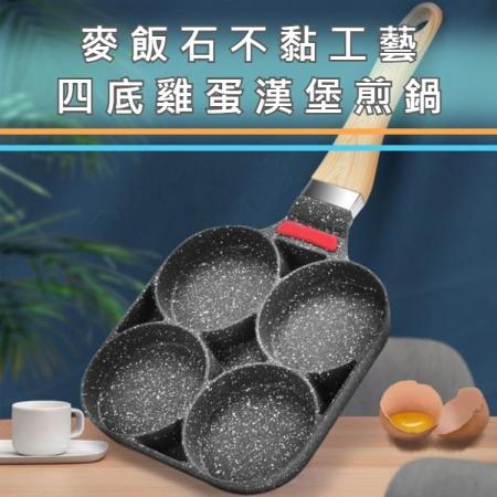 限時下殺-麥飯石工藝4底模煎蛋鍋