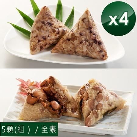 【泰凱食堂】五穀養生素粽/古早味香菇素粽-5顆/組x4組