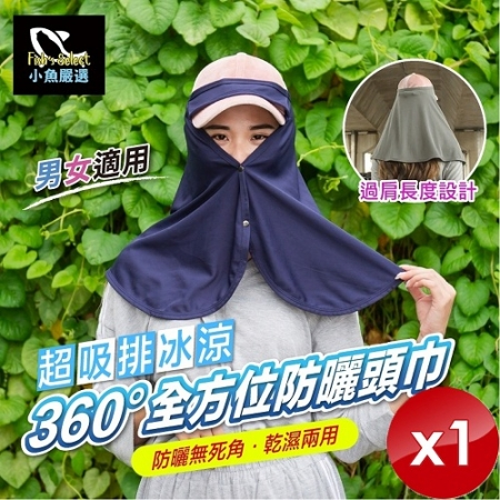【小魚嚴選】冰絲涼感全方位防曬頭巾