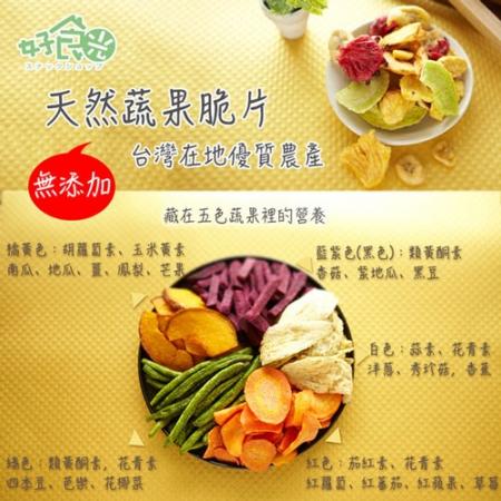 好食光台灣綜合野菜纖果脆片(80g-150g/包)-最低$106起/包