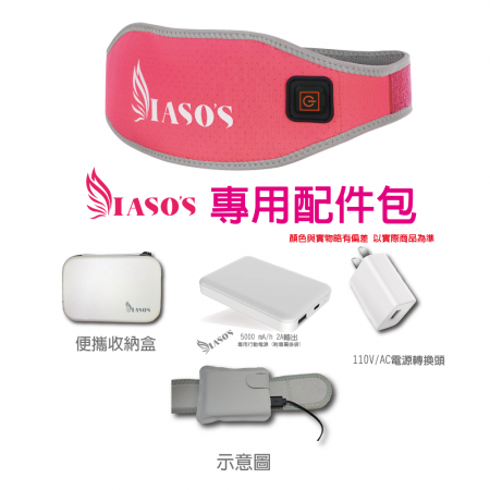 【IASO'S伊亞索】3D樂膚-護腰 (LT1901P)暖宮帶