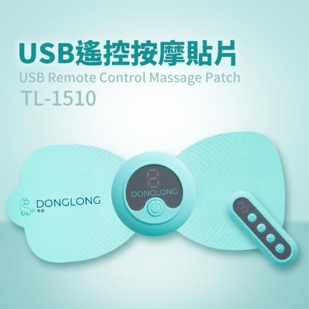 【東龍】USB無線遙控紓壓按摩貼片 TL-1510