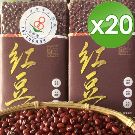 【功夫紅豆】萬丹產銷班高雄9號紅豆-600g/包x20包