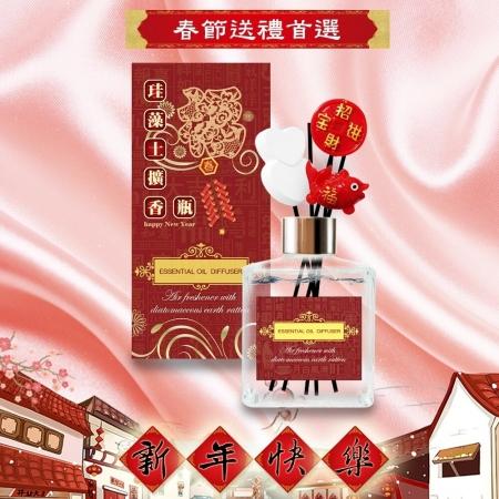 【QiMart 】迎春納福香氛珪藻擴香瓶(禮盒包裝)-200ml/瓶
