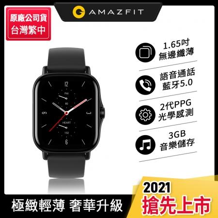 【Amazfit 華米】GTS 2無邊際鋁合金健康智慧手錶(內建GPS/藍牙通話/原廠公司貨)
