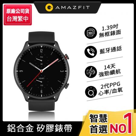 【Amazfit 華米】GTR 2 無邊際螢幕健康智慧手錶-鋁合金版(內建GPS/藍牙通話/14天強勁續航/原廠公司貨)