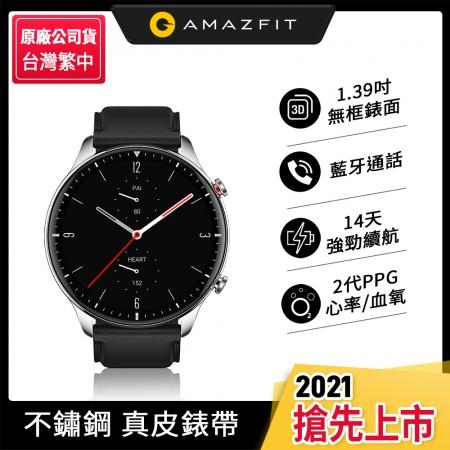 【Amazfit 華米】GTR 2 無邊際螢幕健康智慧真皮手錶-不鏽鋼版(內建GPS/藍牙通話/14天強勁續航/原廠公司貨)