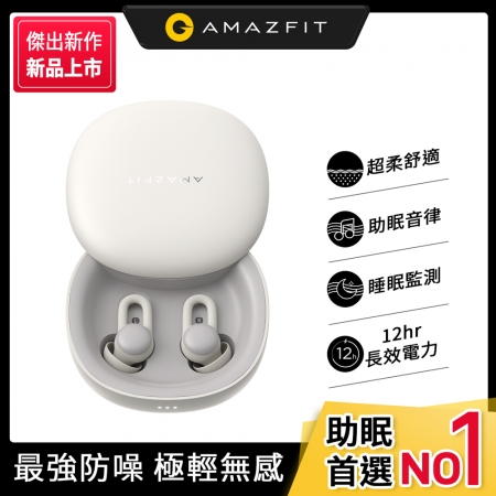 【Amazfit 華米】ZenBuds專業睡眠耳塞(防噪耳塞/APP睡眠監測/白噪音/極輕無感舒適/原廠公司貨)