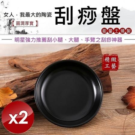 【小魚嚴選】純手工打造陶瓷刮痧盤(附收納布套)-2入組