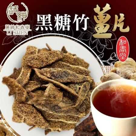 【麗紳和春堂】古法手炒黑糖竹薑片