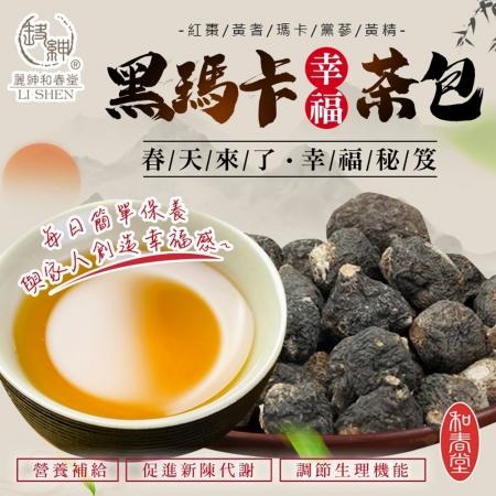 【麗紳和春堂】黑瑪卡幸福茶包(10入/包)