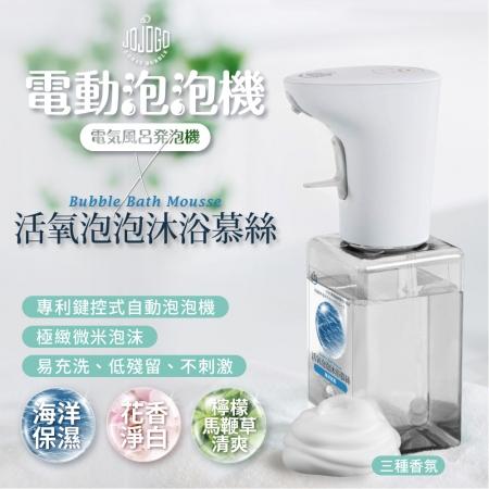 【JOJOGO】電動泡泡機-活氧沐浴慕絲組(泡泡機 1入+慕絲1瓶)