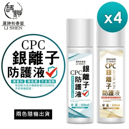 【麗紳和春堂】CPC銀離子防護噴劑(兩色隨機出貨) -500ml/瓶x4瓶