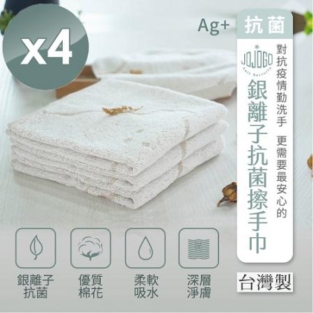 【JOJOGO】 MIT銀離子抑菌擦手巾-4入組