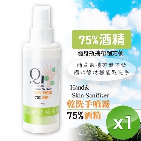 現貨限量【QiMart】75%酒精噴霧 乾洗手/防疫/抑菌-100ml/瓶x1瓶