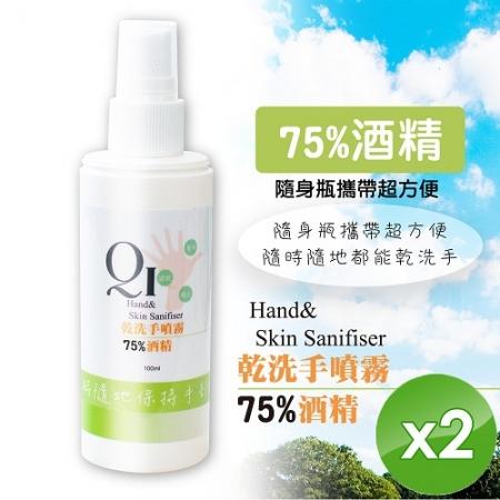 現貨限量【QiMart】75%酒精噴霧 乾洗手/防疫/抑菌-100ml/瓶x2瓶