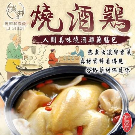 【麗紳和春堂】燒酒雞/燒酒蝦料理包