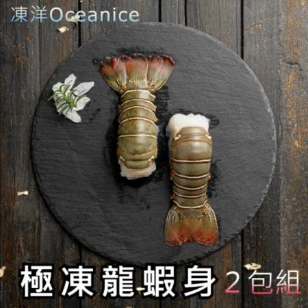【凍洋Oceanice】極凍龍蝦身 2入組(320g±10%/包,共2包)
