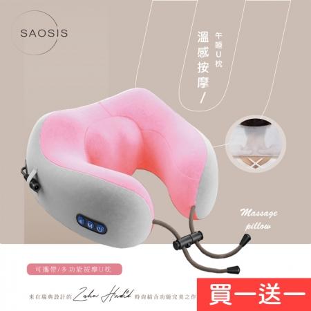 買一送一【SAOSIS守席】U型充電按摩隨行枕-粉/咖
