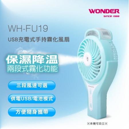 限時下殺【WONDER 旺德】USB充電式手持霧化風扇 WH-FU19(共兩入組)