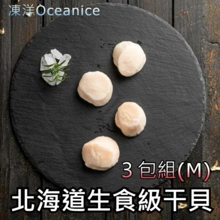 【凍洋Oceanice】北海道生食級干貝-M 3入組 (160g±10%/包,共3包)