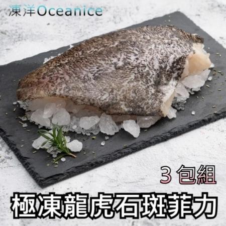 【凍洋Oceanice】極凍龍虎石斑菲力 3入組 (250g±10%/片,共3片)