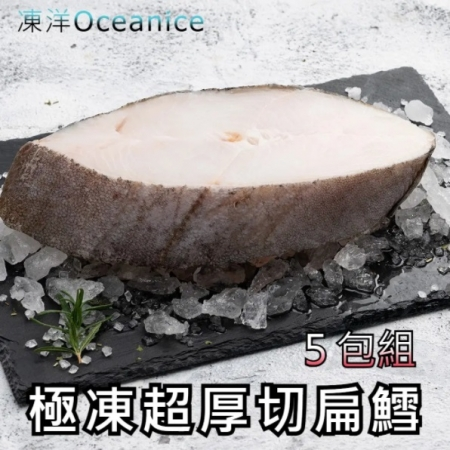 【凍洋Oceanice】極凍超厚切扁鱈 5入組 (380g±10%/包,共5包)