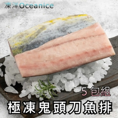 【凍洋Oceanice】極凍鬼頭刀魚排 5入組 (400g±10%/包 ,共5包)