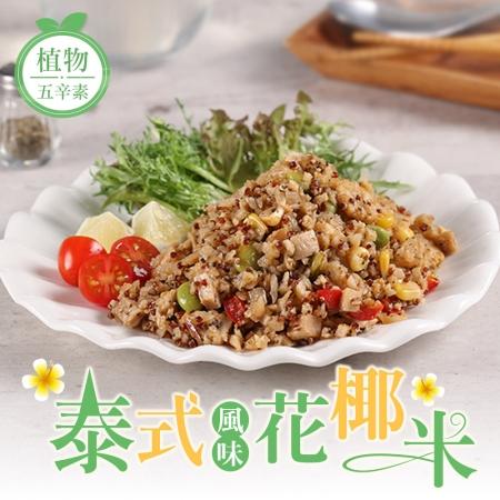 【愛上美味】泰式風味花椰米〔3包/組〕