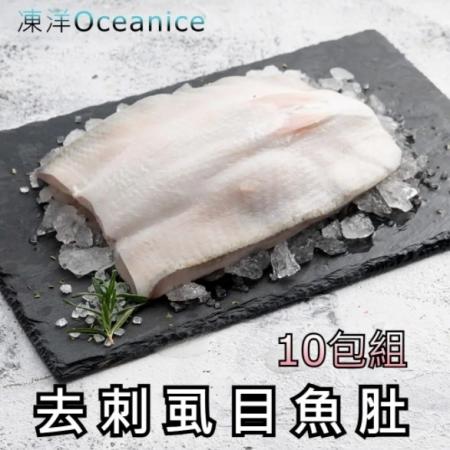 【凍洋Oceanice】去刺虱目魚肚 10入組 (200g±4.5%/片,共10片)