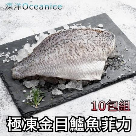 【凍洋Oceanice】極凍金目鱸魚菲力 10入組 (240g±10%/片,共10片)