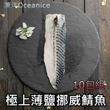 【凍洋Oceanice】極上薄鹽挪威鯖魚菲力 10入組 (200g±10%/片,共10片)