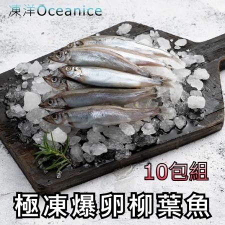 【凍洋Oceanice】極凍爆卵柳葉魚10入組 (200g±10%/片,共10片)