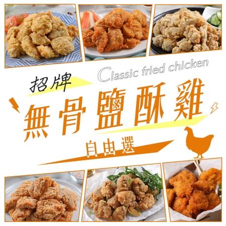 【愛上美味】招牌無骨鹽酥雞/香香雞/日式唐揚雞/韓式炸雞  任選[最低購買五包]
