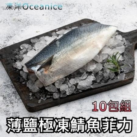 【凍洋Oceanice】薄鹽極凍鯖魚菲力(1片) 10入組 (200g±10%/片,共10片)