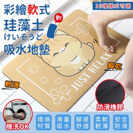 【DaoDi】彩繪軟式硅藻土吸水地墊(珪藻土腳踏墊 止滑墊 足墊)