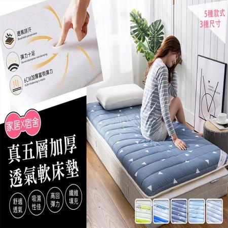 【DaoDi】真五層加厚透氣日式床墊-尺寸單人軟墊