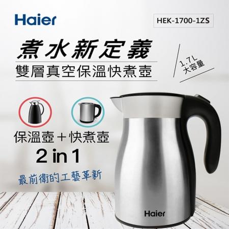海爾 保溫型快煮壺(不銹鋼色)+ (限量贈)Wilfa Svart 陶瓷咖啡杯2入
