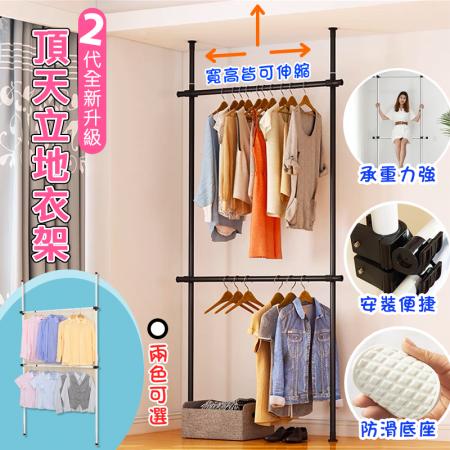 【DaoDi】第二代頂天立地收納衣架-專業級粗管四層(三立四橫桿)