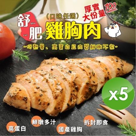 【艾其肯】厚食大份量鮮嫩舒肥雞胸肉-5入組