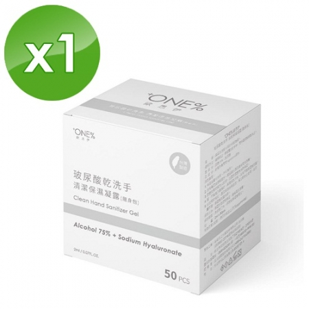 【+ONE%歐恩伊】75%酒精玻尿酸乾洗手清潔保濕凝露隨身包(50片/盒)-1入組