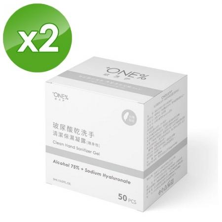 【+ONE%歐恩伊】75%酒精玻尿酸乾洗手清潔保濕凝露隨身包(50片/盒)-2入組