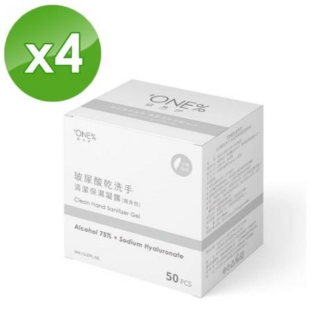 【+ONE%歐恩伊】75%酒精玻尿酸乾洗手清潔保濕凝露隨身包(50片/盒)-4入組