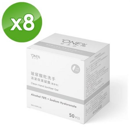 【+ONE%歐恩伊】75%酒精玻尿酸乾洗手清潔保濕凝露隨身包(50片/盒)-8入組