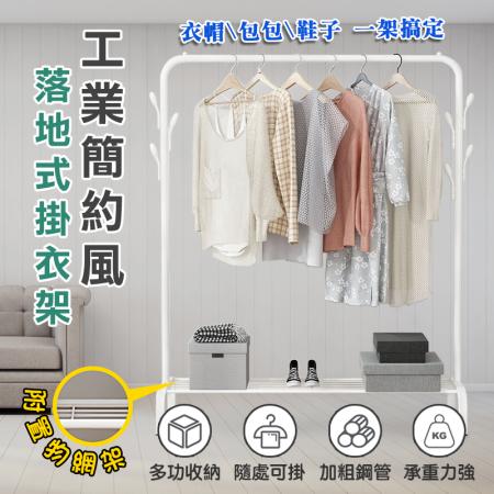 【DaoDi】第二代加寬落地式掛衣架(尺寸-單桿)晾衣架/ 曬衣架/衣帽架