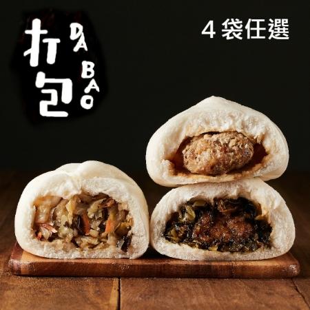 人氣美食【打包包子】任選4袋組