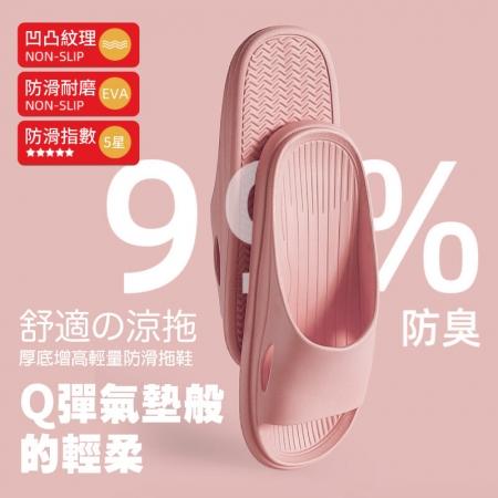 【DaoDi】新EVA輕量防滑拖鞋(男款/女款)-任選2雙