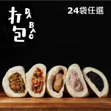 人氣美食【打包包子】任選24袋組
